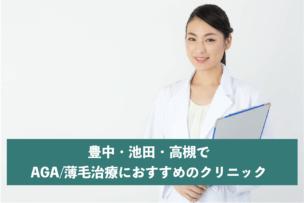 豊中・池田・高槻でAGA・薄毛治療におすすめのクリニック