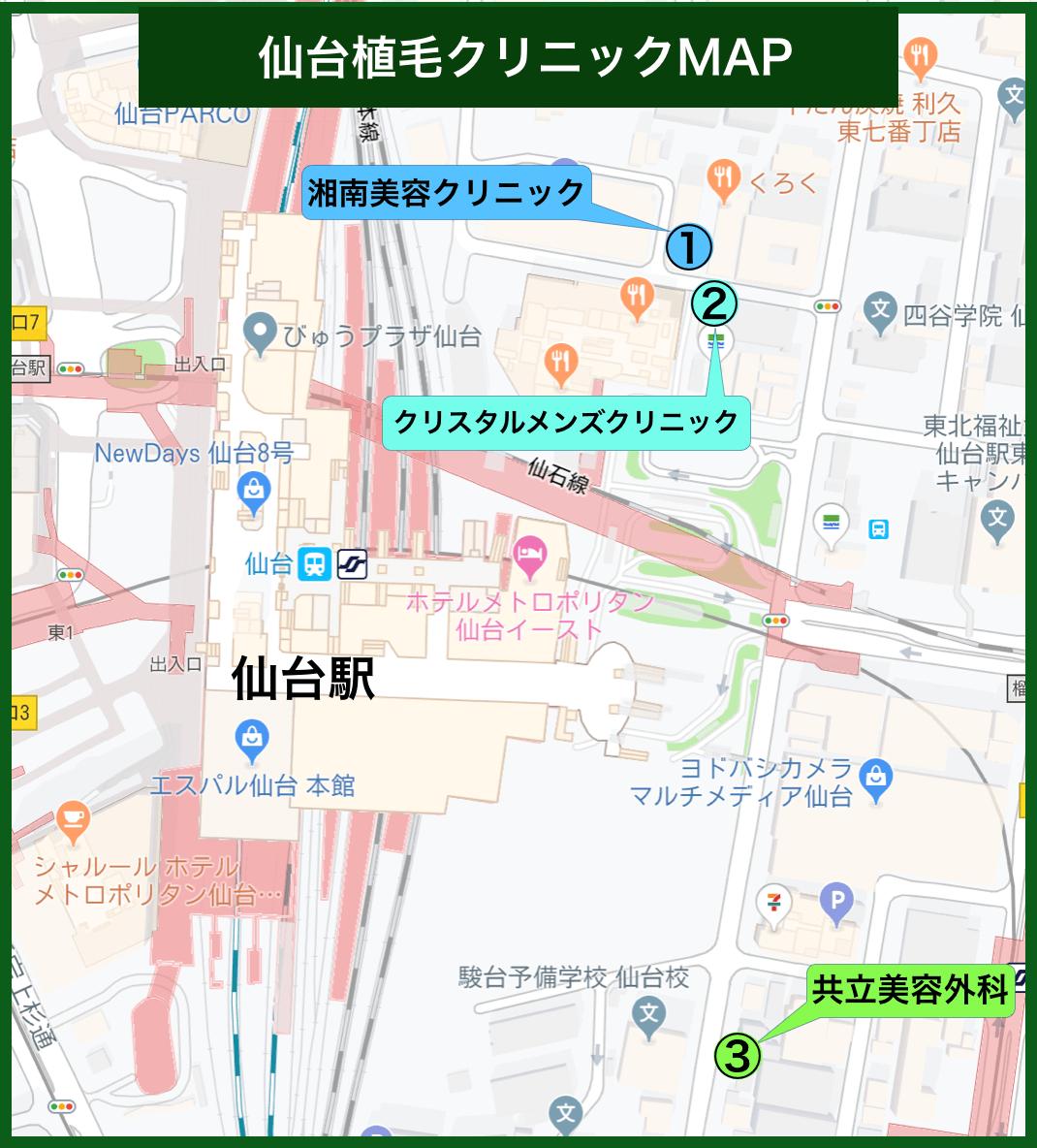 仙台植毛クリニックMAP(2020年版)