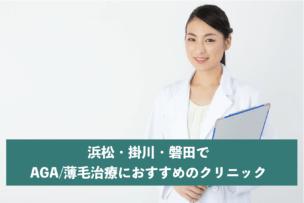 浜松・掛川・磐田でAGA・薄毛治療におすすめのクリニック