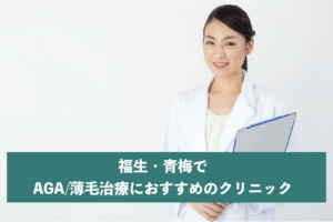 福生・青梅でAGA・薄毛治療ができるおすすめクリニック