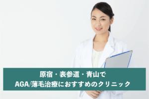 原宿・表参道・青山でAGA・薄毛治療ができるおすすめのクリニック