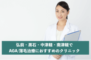 弘前・黒石・中津軽・南津軽でAGA・薄毛治療におすすめのクリニック