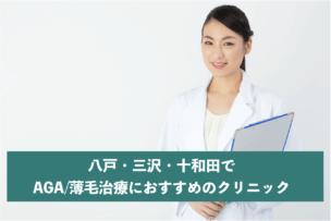 八戸・三沢・十和田でAGA・薄毛治療におすすめのクリニック