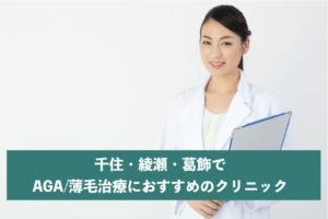 千住・綾瀬・葛飾でAGA・薄毛治療ができるおすすめクリニック
