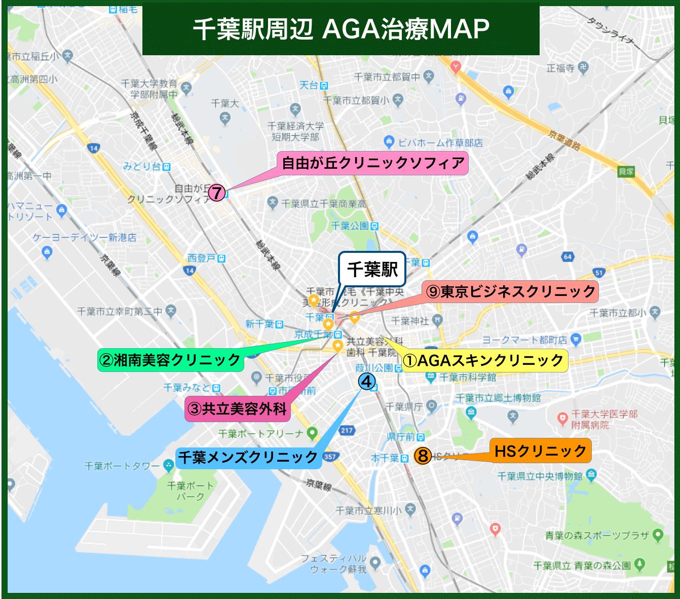 千葉駅周辺 AGA治療MAP