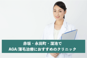 赤坂・永田町・溜池でAGA・薄毛治療ができるおすすめのクリニック