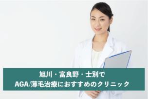 旭川・富良野・士別でAGA・薄毛治療ができるおすすめクリニック