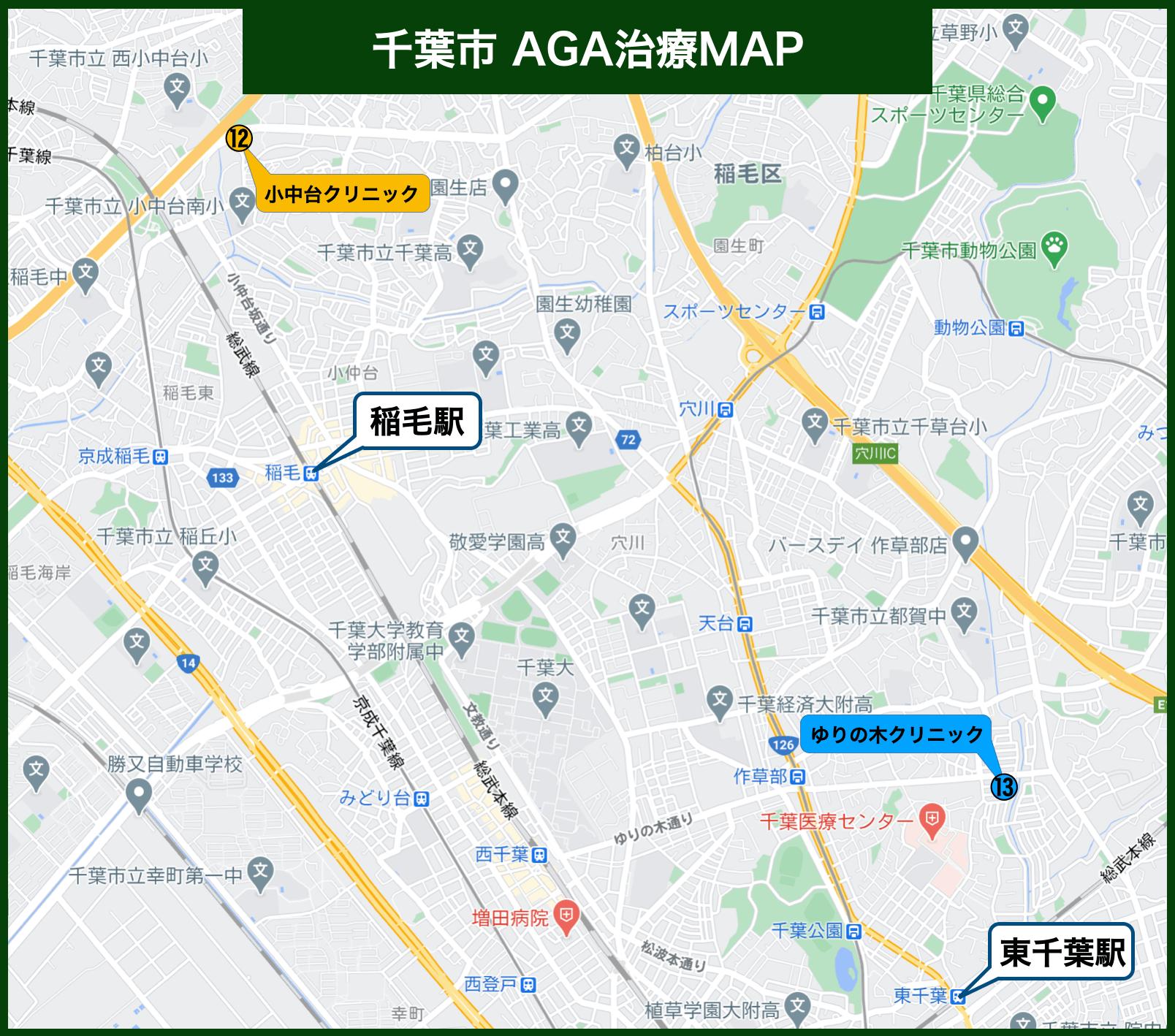 千葉市 AGA治療MAP