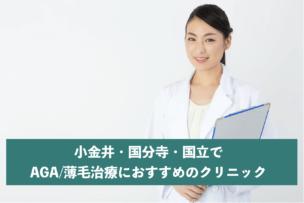 小金井・国分寺・国立でAGA・薄毛治療ができるおすすめクリニック