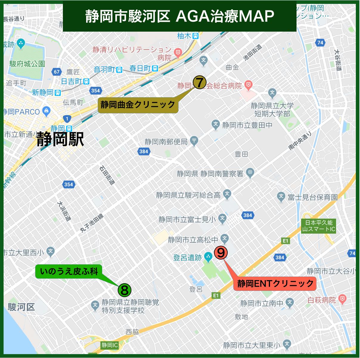 静岡市駿河区 AGA治療MAP