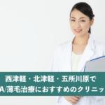 西津軽・北津軽・五所川原でAGA・薄毛治療におすすめのクリニック