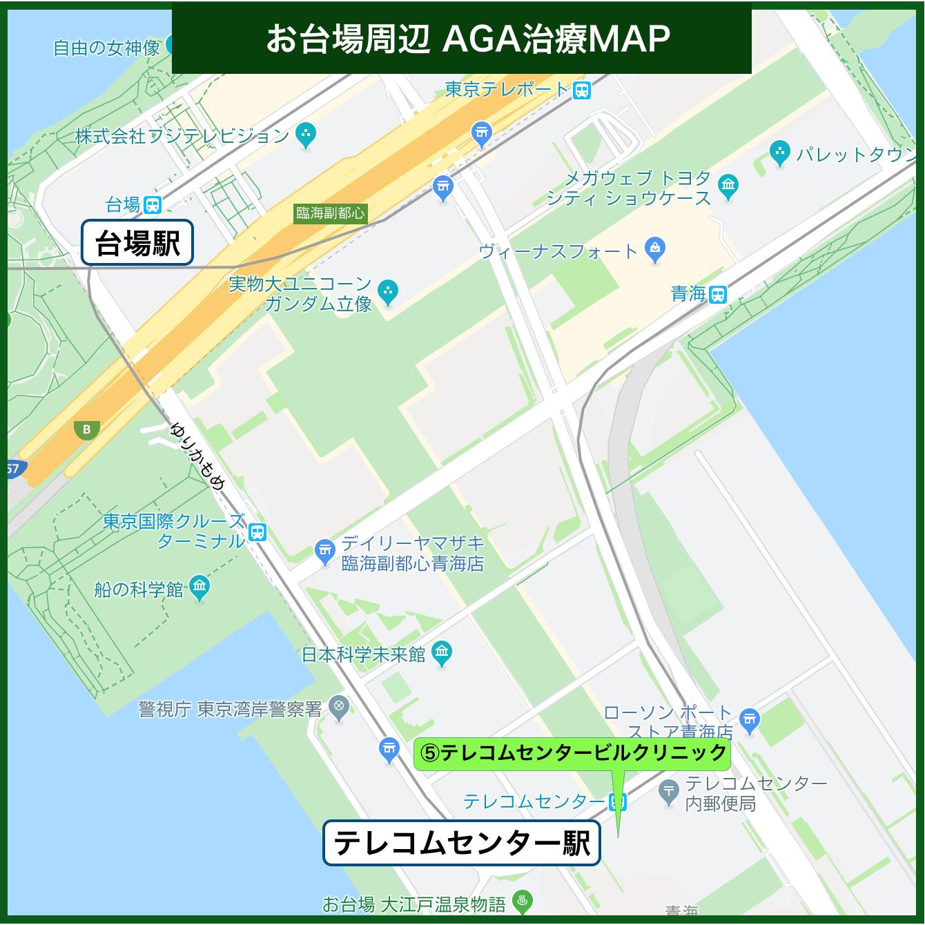 お台場周辺 AGA治療MAP
