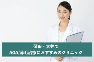 蒲田・大井でAGA・薄毛治療におすすめのクリニック