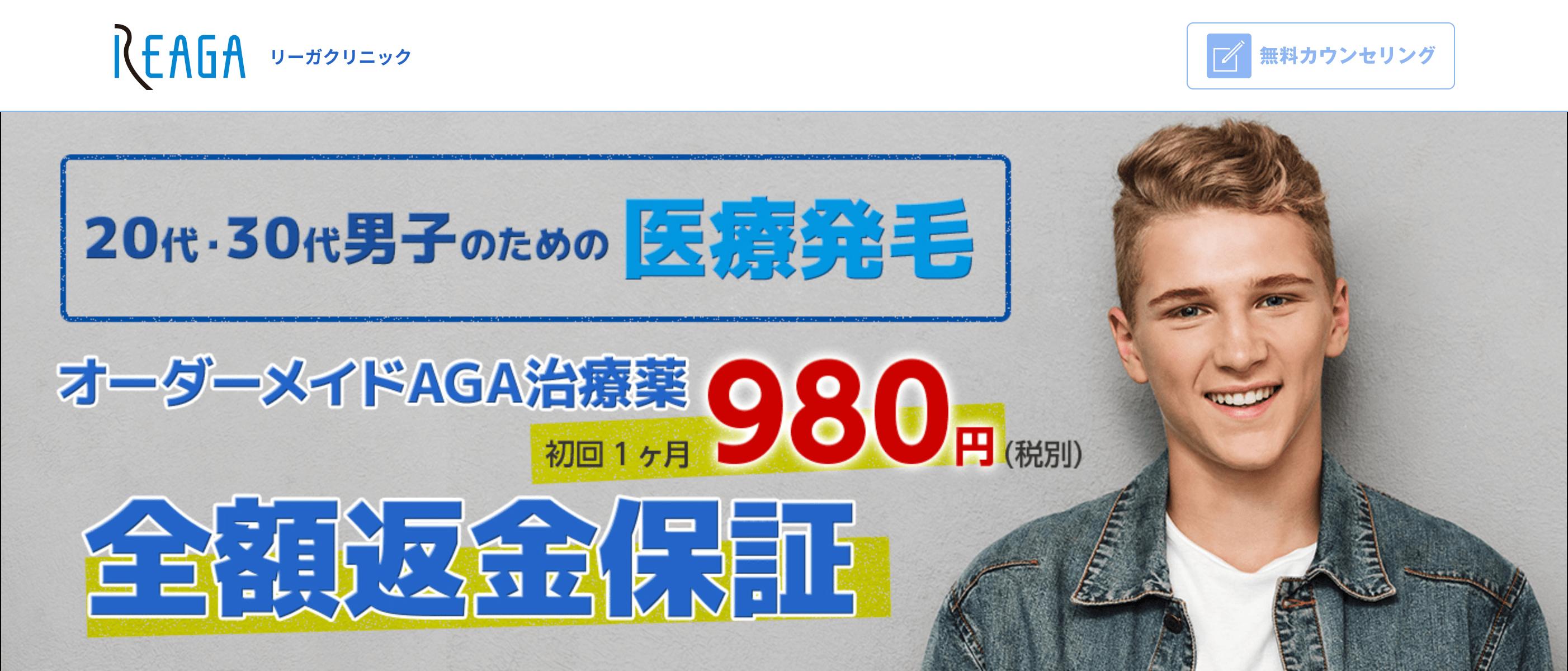 赤坂リーガクリニックの公式ページ