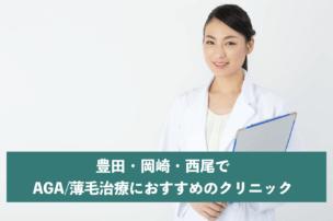 豊田・岡崎・西尾でAGA・薄毛治療におすすめのクリニック