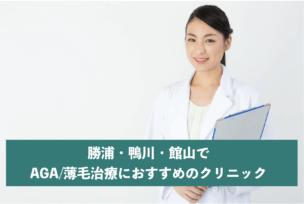 勝浦・鴨川・館山でAGA・薄毛治療におすすめのクリニック