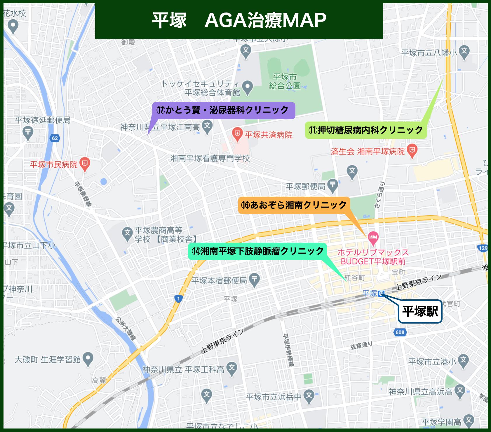 平塚 AGA治療MAP
