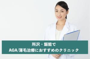 所沢・飯能でAGA・薄毛治療におすすめのクリニック