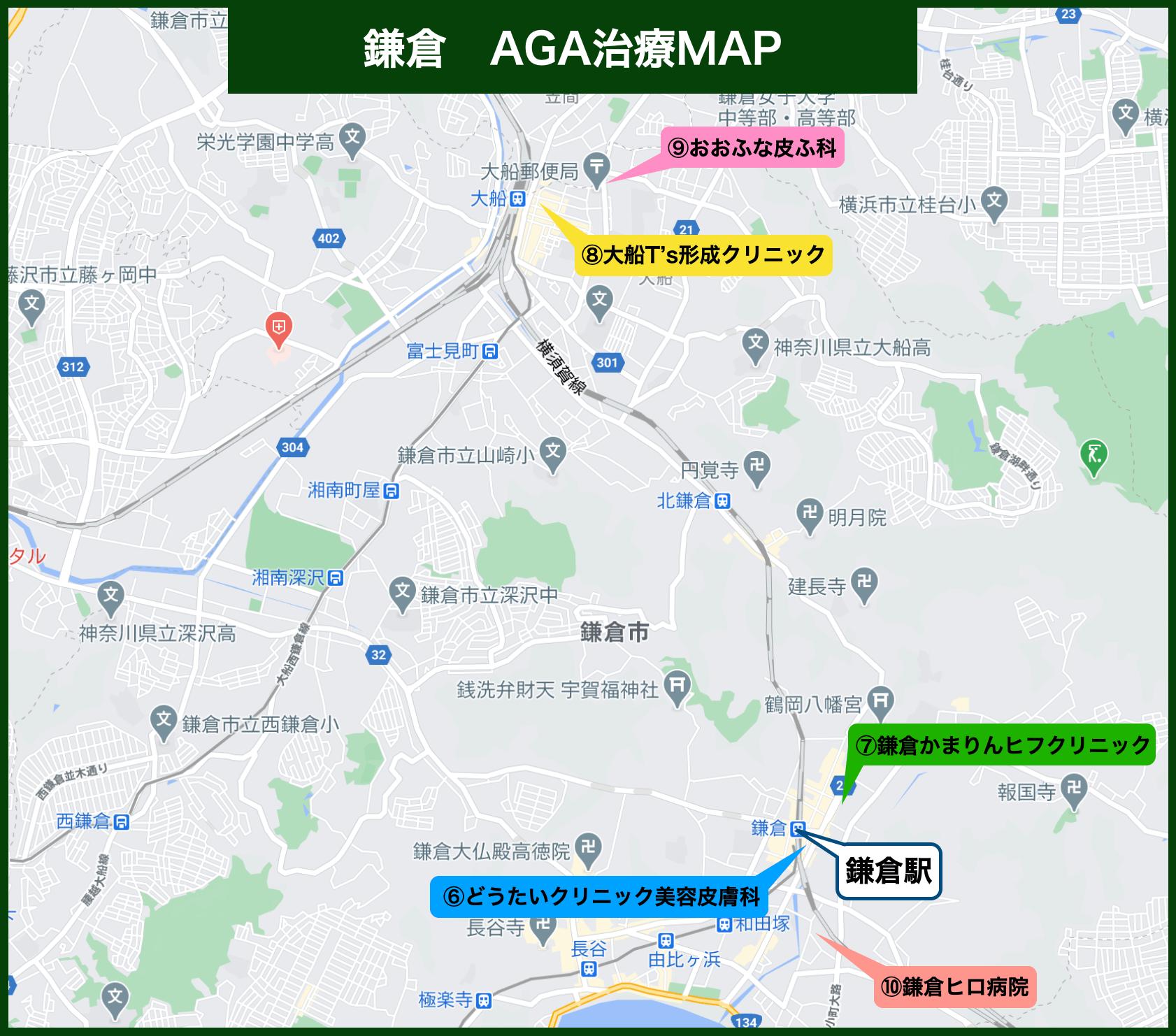 鎌倉 AGA治療MAP