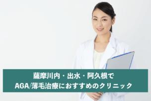 薩摩川内・出水・阿久根でAGA・薄毛治療におすすめのクリニック
