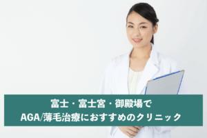 富士・富士宮・御殿場でAGA・薄毛治療におすすめのクリニック