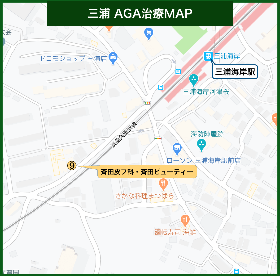 三浦 AGA治療MAP