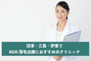 沼津・三島・伊東でAGA・薄毛治療におすすめのクリニック