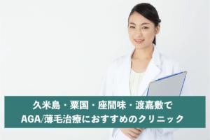 久米島・粟国・座間味・渡嘉敷でAGA・薄毛治療におすすめのクリニック