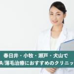 春日井・小牧・瀬戸・犬山でAGA・薄毛治療におすすめのクリニック