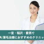 一宮・稲沢・愛西でAGA・薄毛治療におすすめのクリニック