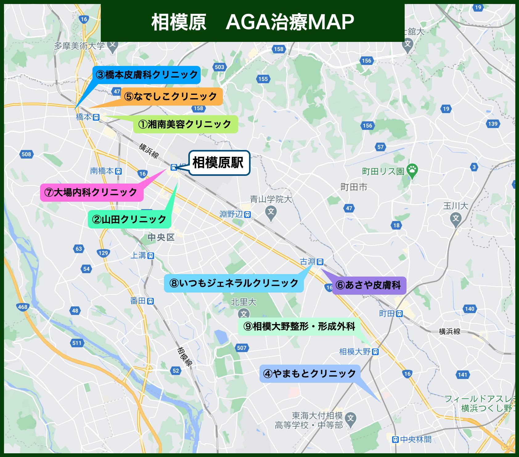 相模原 AGA治療MAP