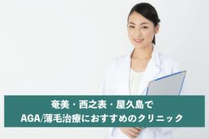 奄美・西之表・屋久島でAGA・薄毛治療におすすめのクリニック