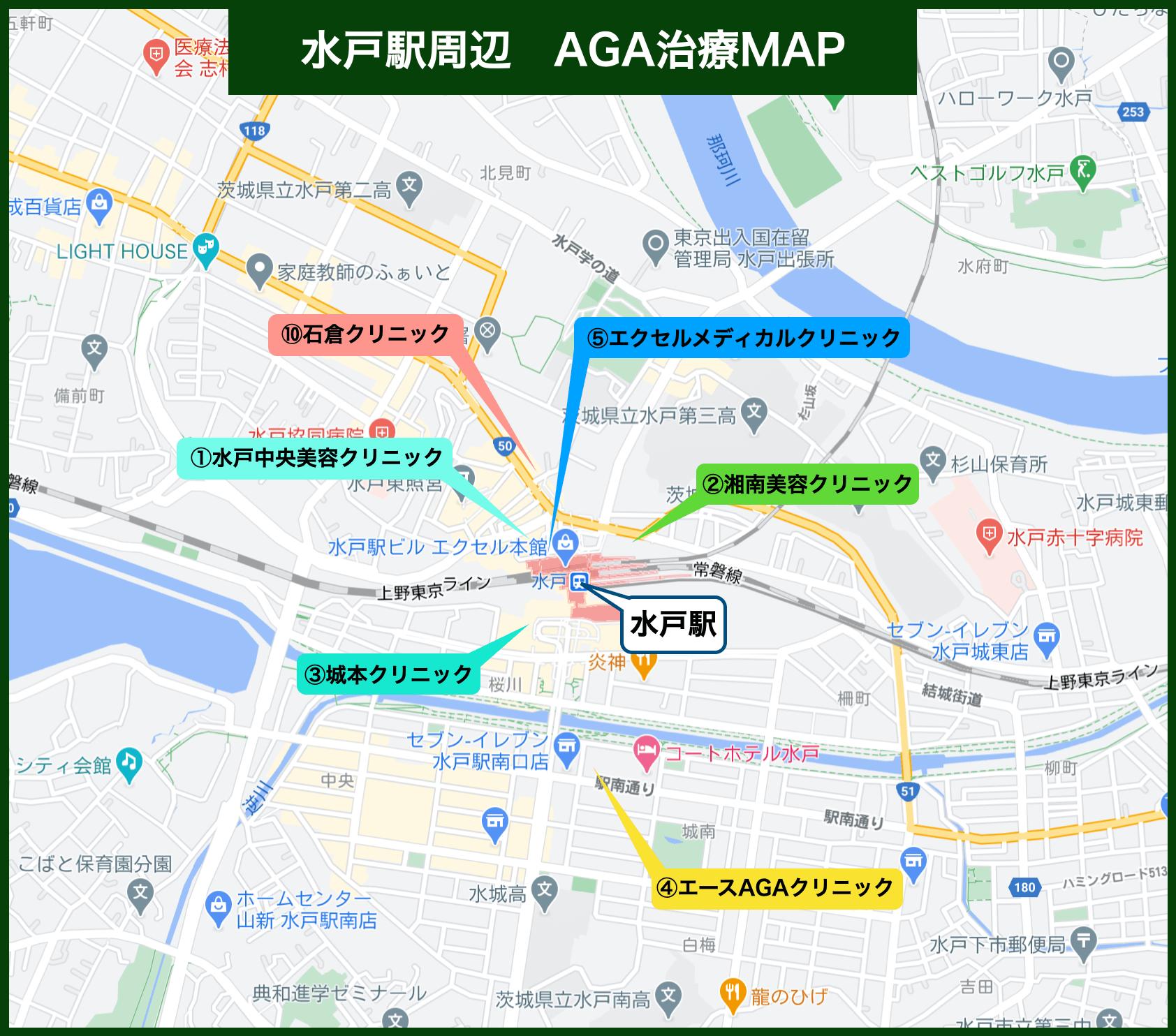 水戸駅周辺 AGA治療MAP
