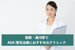 箱根・湯河原でAGA・薄毛治療におすすめのクリニック