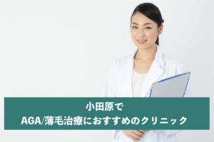 小田原でAGA・薄毛治療におすすめのクリニック