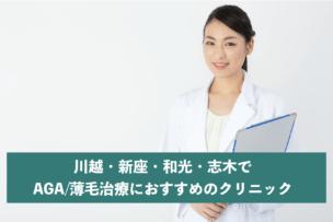 川越・新座・和光・志木でAGA・薄毛治療におすすめのクリニック