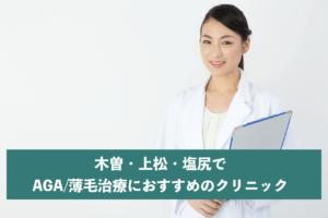 木曽・上松・塩尻でAGA・薄毛治療におすすめのクリニック