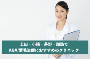 上田・小諸・茅野・諏訪でAGA・薄毛治療におすすめのクリニック