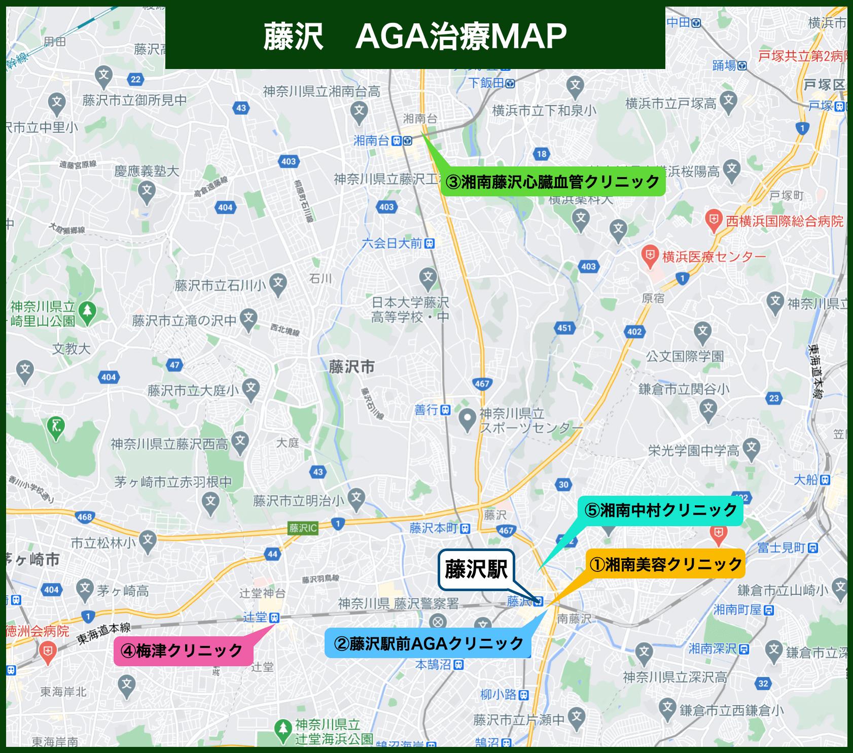 藤沢 AGA治療MAP