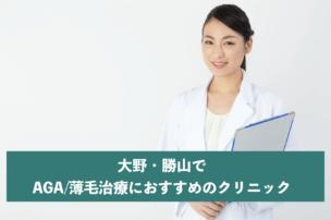 大野・勝山でAGA・薄毛治療におすすめのクリニック