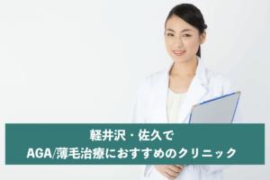 軽井沢・佐久でAGA・薄毛治療におすすめのクリニック