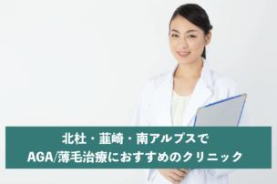 北杜・韮崎・南アルプスでAGA・薄毛治療におすすめのクリニック