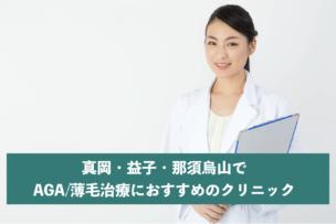 真岡・益子・那須烏山でAGA・薄毛治療におすすめのクリニック
