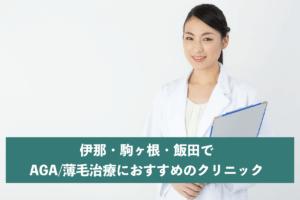 伊那・駒ヶ根・飯田でAGA・薄毛治療におすすめのクリニック