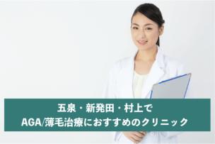 五泉・新発田・村上でAGA・薄毛治療におすすめのクリニック