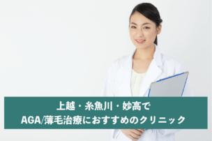 上越・糸魚川・妙高でAGA・薄毛治療におすすめのクリニック