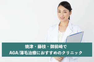 焼津・藤枝・御前崎でAGA・薄毛治療におすすめのクリニック