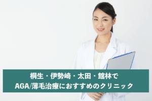 桐生・伊勢崎・太田・館林でAGA・薄毛治療におすすめのクリニック