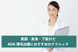 黒部・魚津・下新川でAGA・薄毛治療におすすめのクリニック