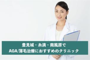 豊見城・糸満・南風原でAGA・薄毛治療におすすめのクリニック